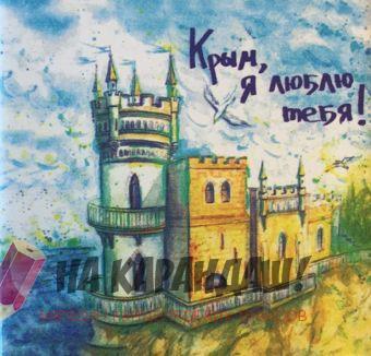 Подставка под горячее 10*10см Крым. я люблю тебя!! керам 91571-2