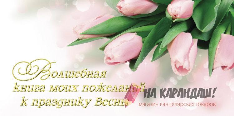 Блокнот 16л с/перф Книга моих пожеланий к празд весны 63085-1