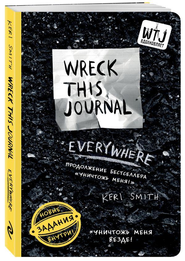 Блокнот 108*165мм 72л МП К.Смит. Уничтожь меня везде! Wreck This Journal Everywhere 88881-8