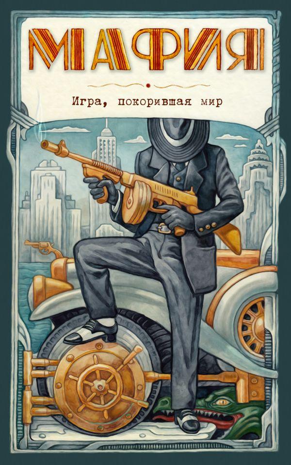Игра настольная карточная Мафия 16+ 91279-7
