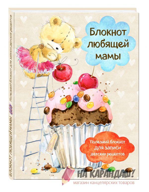 Книга для записи детских рецептов 170*215мм 64л ТП 95990-7 капкейк и вишни