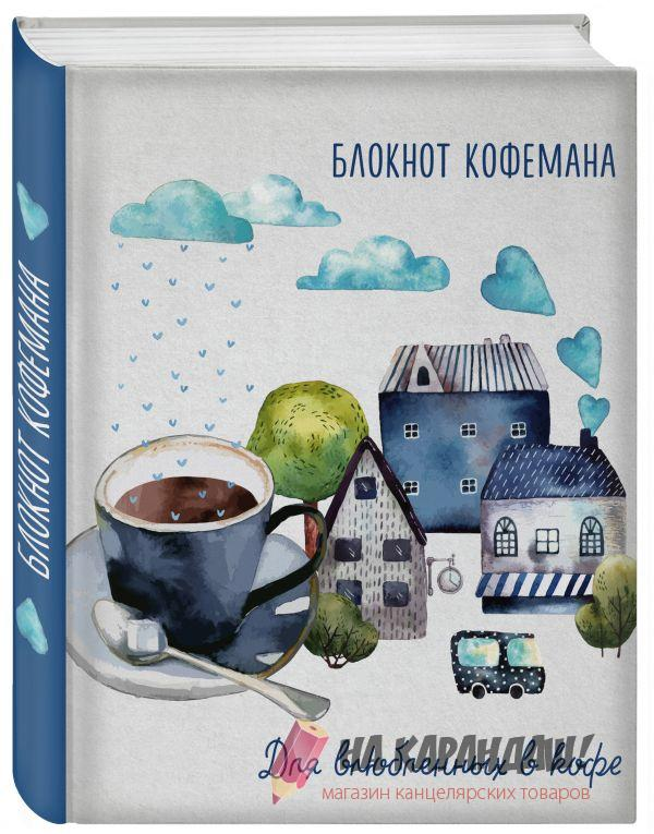 Блокнот 112л ТП Дом. милый дом 96797-1 кофе