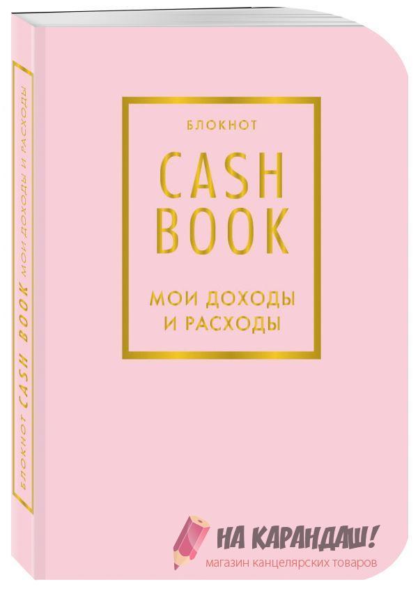 Записная книжка 105*148мм 88л CashBook Мои доходы/расходы 91519-4 фиалк