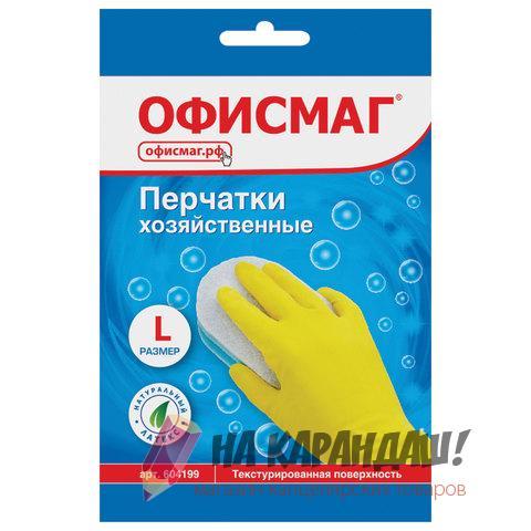 Перчатки хоз латекс ОфисМаг  L 604199