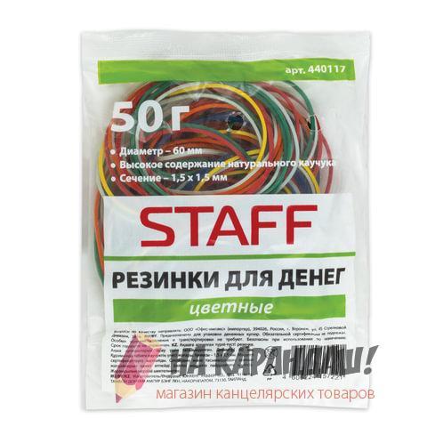 Резинки д/денег 50гр цв D60мм Staff 440117