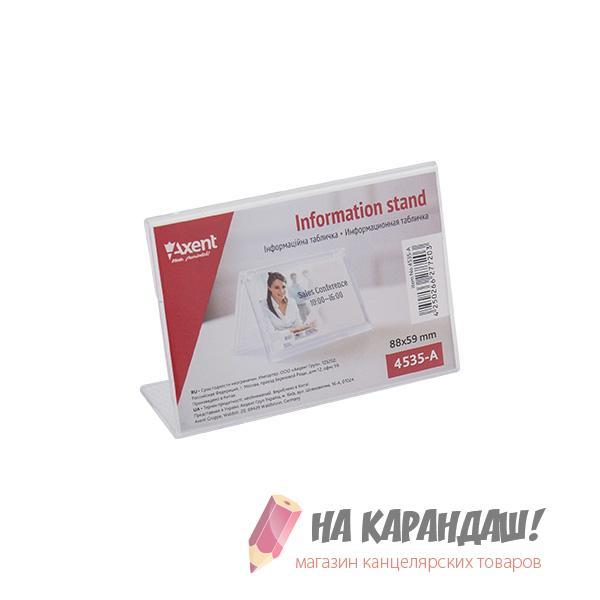 Подставка для рекламных материалов гор 1стор 88*59мм Axent 4535-A