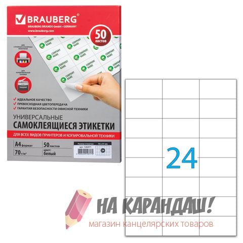 Этикетки скл (24) 70*37мм Brauberg 126471 50л/уп