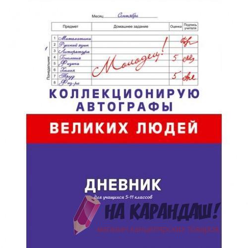 Дневник 5-11кл 48л Для автографов BG_6098 гл лам