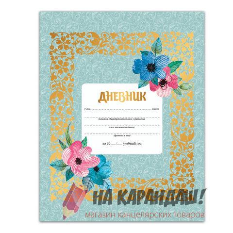 Дневник 5-11кл 48л ТП Brauberg 104650 Цветы