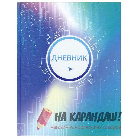 Дневник 5-11кл 48л ТП Brauberg 104966 Интернет