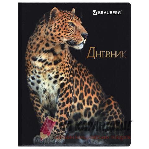 Дневник 5-11кл 48л ИП Brauberg 104947 Леопард