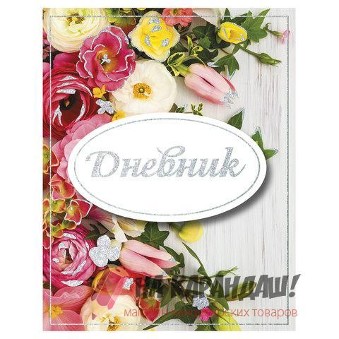 Дневник 5-11кл 48л ТП Brauderg 104655 Прекрасные Цветы