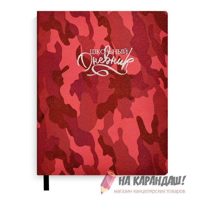 Дневник 1-11кл 48л Красный камуфляж Феникс 48656