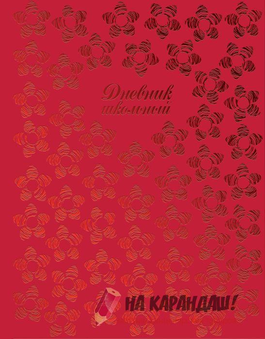 Дневник 1-11кл 48л Красные цветы Феникс 46899