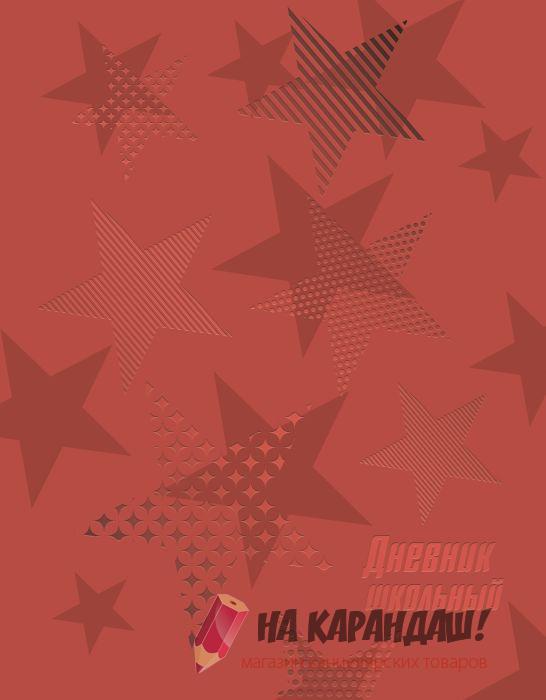 Дневник 1-11кл 48л Красные звезды Феникс 46763