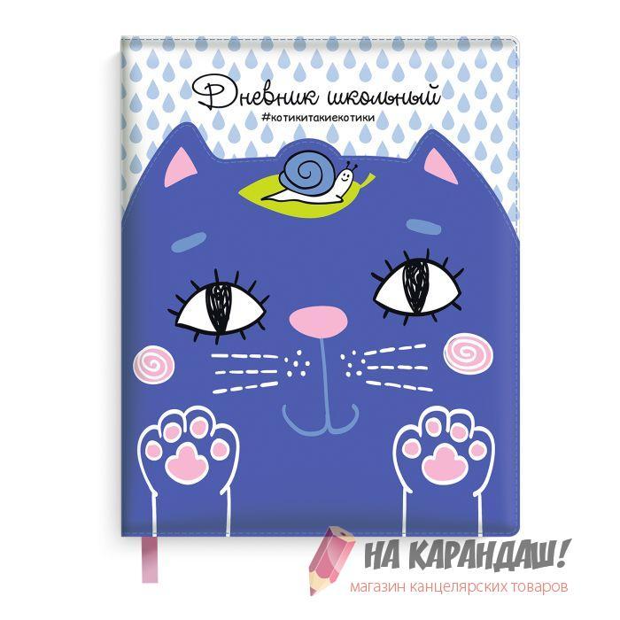 Дневник 1-11кл 48л Голубой кот на белом Феникс 48585