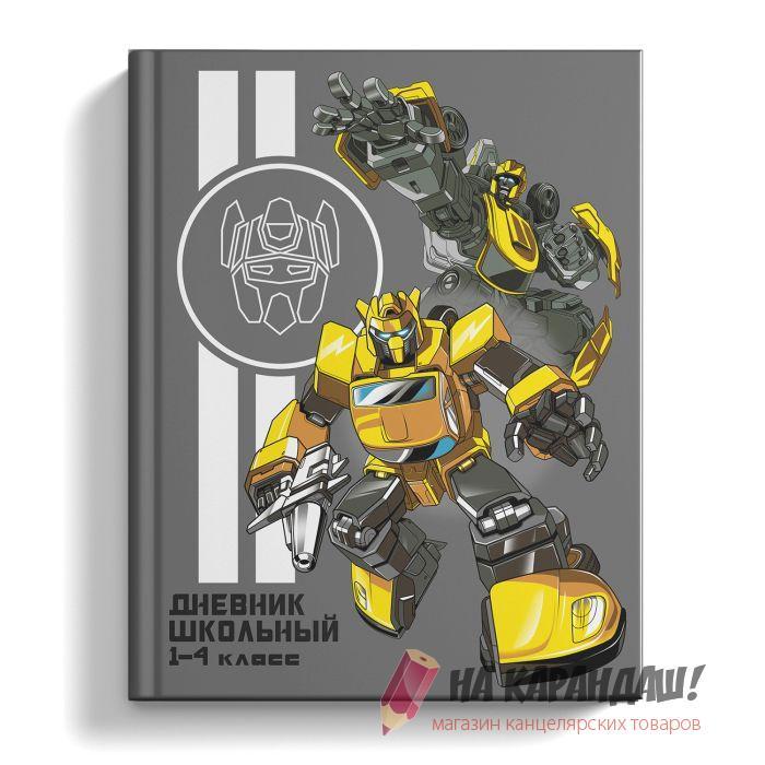 Дневник 1-4кл 48л Желтый трансформер Феникс 49345