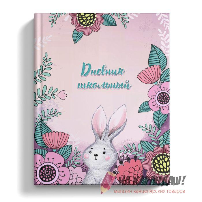 Дневник 1-4кл 48л Кролик в цветах Феникс 49339