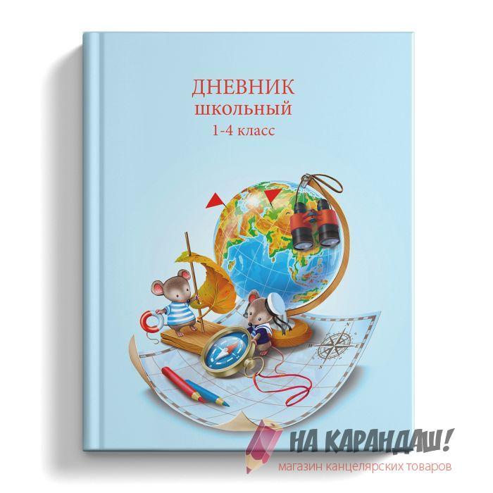 Дневник 1-4кл 48л Мышки путешественники Феникс 49334