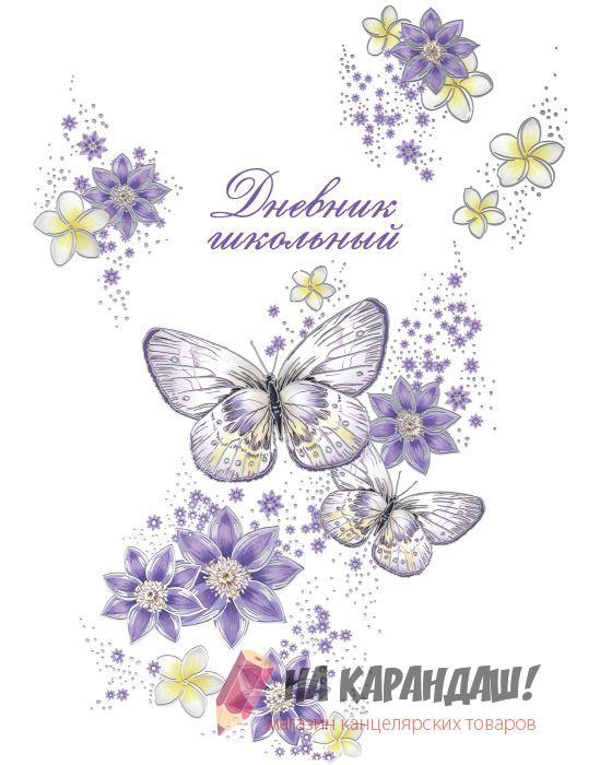 Дневник 1-11кл 48л Нежныее бабочки Феникс 46765