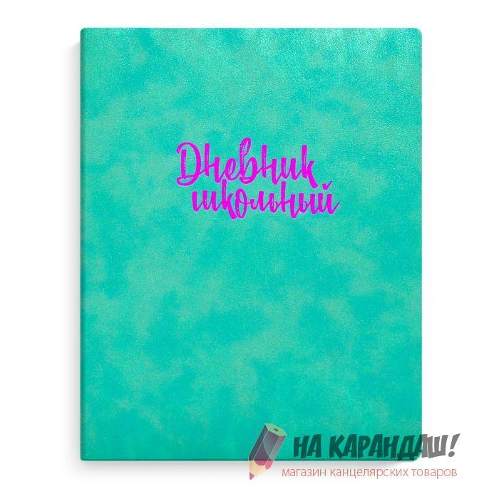 Дневник 1-11кл 48л Бирюзовый Феникс 48703