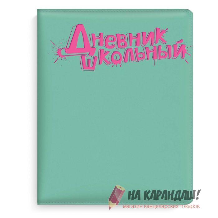 Дневник 1-11кл 48л Бирюзовый с розовым Феникс 48581