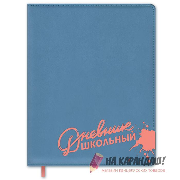 Дневник 1-11кл 48л Голубой с оранжевым Феникс 46020