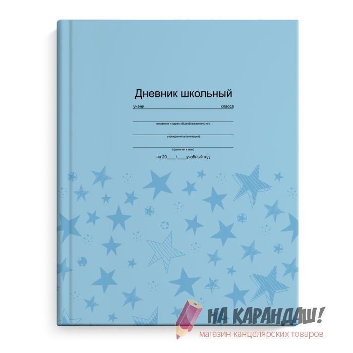 Дневник 1-11кл 48л Звезды на голубом Феникс 49402