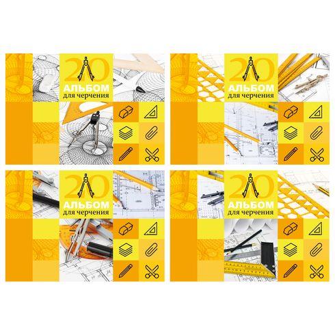 Альбом для черчения А4 20л н/скл BG_4077 Желтый карандаш /10/