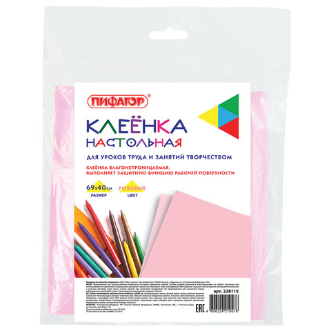 Пленка для уроков труда 40*69мм ПВХ розовая ПИФАГОР 228115