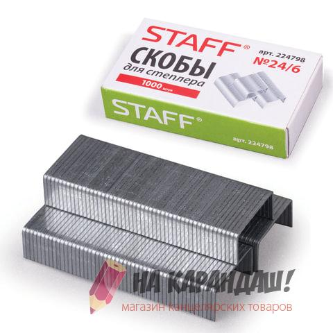 Скоба №24/6 мет Staff 224798
