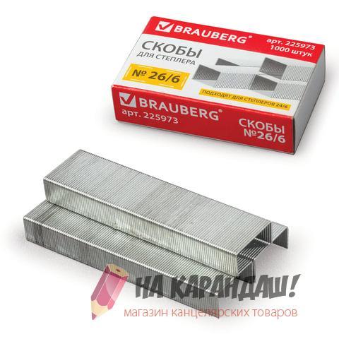 Скоба №26/6 оцинк Brauberg 225973