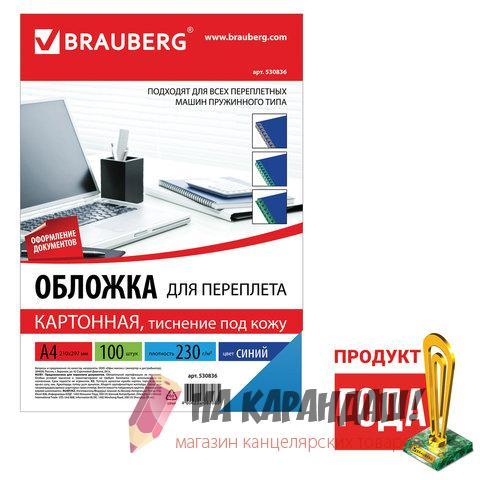 Обложки А4 кожа синий Brauberg 530836 100шт/уп