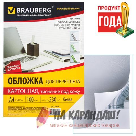 Обложки А4 кожа белая Brauberg 530838 100шт/уп