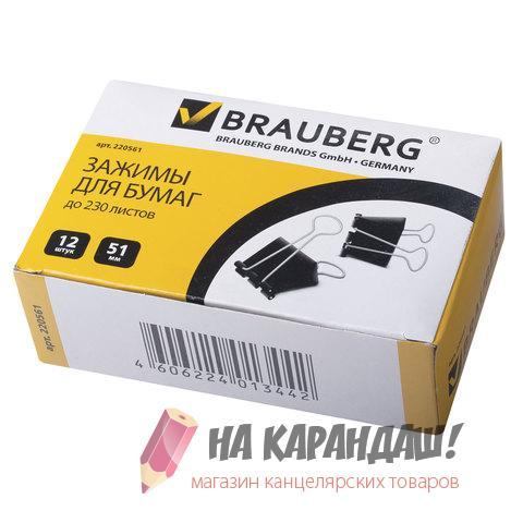 Биндер 51мм Brauberg 220561