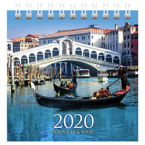 Календарь 2020 домик 101*101мм н/сп Hb_20650 Путешествие
