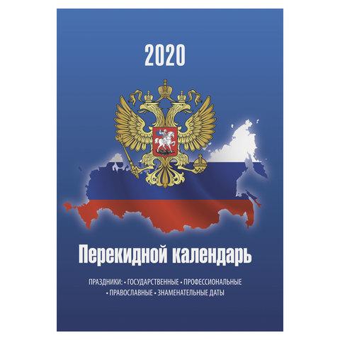 Календарь 2020 перекид настол офс Brauberg 129800 Россия