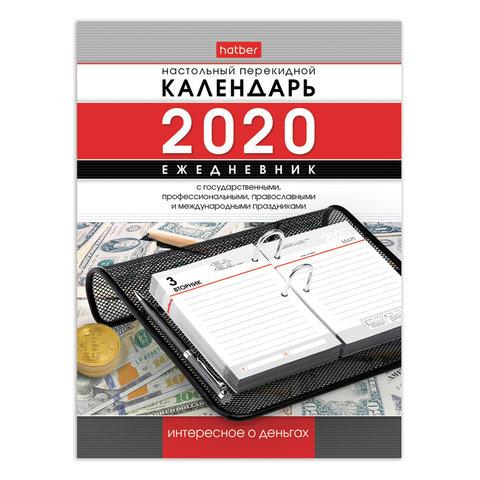 Календарь 2020 перекид настол офс Hb_10322 Интересное о деньгах 111246