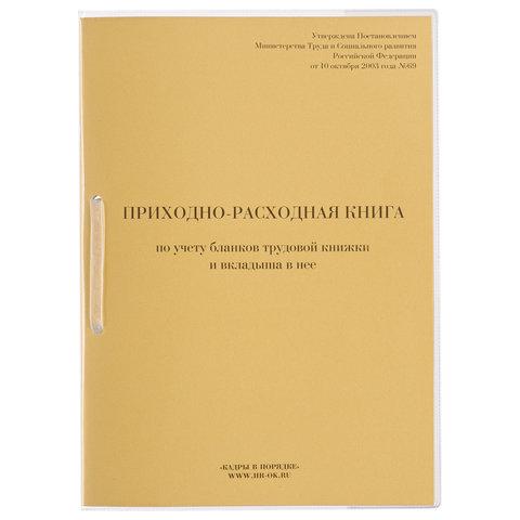 Книга Приходно-расходная по учету трудовых книжек и вкладыш. 130207