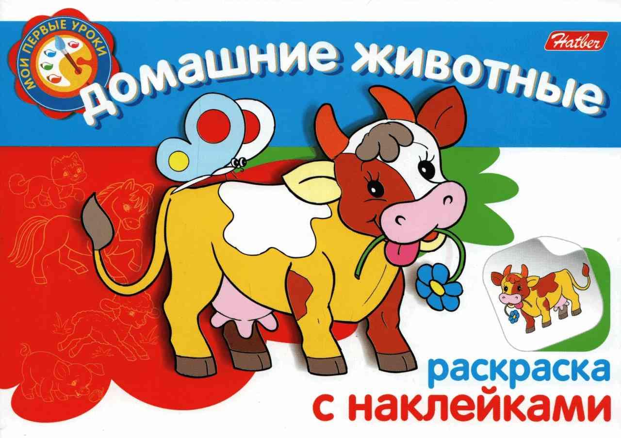 Раскраска A5 4л с накл Hatber 05824 Мой первые уроки Домашние животные