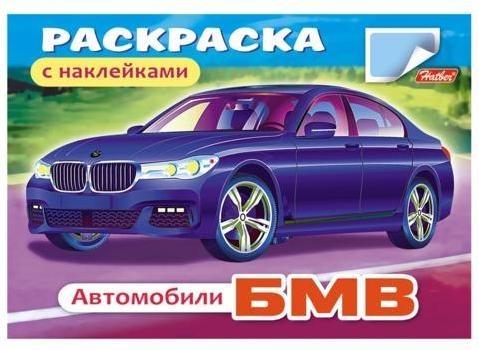 Раскраска A5 4л с накл Hb_3622 BMW
