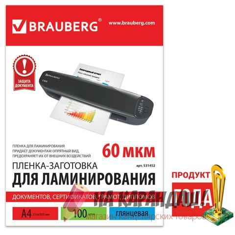 Пленки д/лам А4 60мк 100шт/уп Brauberg 531452