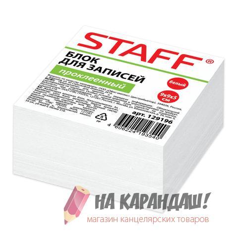 Бум д/зам бел прок 90*90*50мм офс Staff 129196