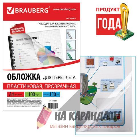Обложка А4 пл 150мк прозрачная Brauberg 100шт/уп 530825