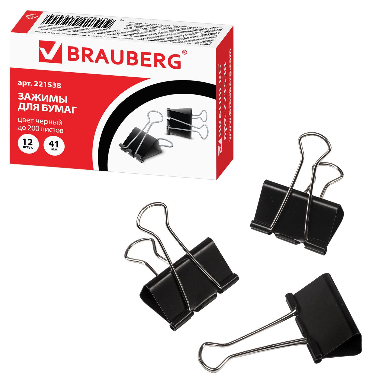 Биндер 41мм Brauberg 221538