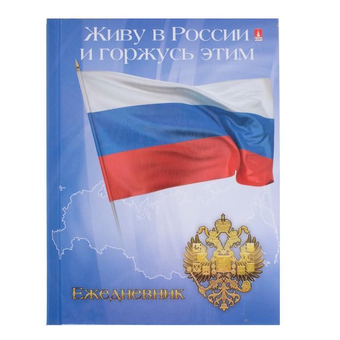 Ежедн н/дат А6 128л 105*140мм Россия флаг 3-028-09
