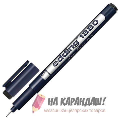 Линер 0.2мм Edding Drawliner E-1880-0.2/1 черн