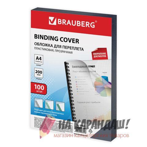 Обложка А4 пл 200мк прозрачная Brauberg 100шт/уп 530829