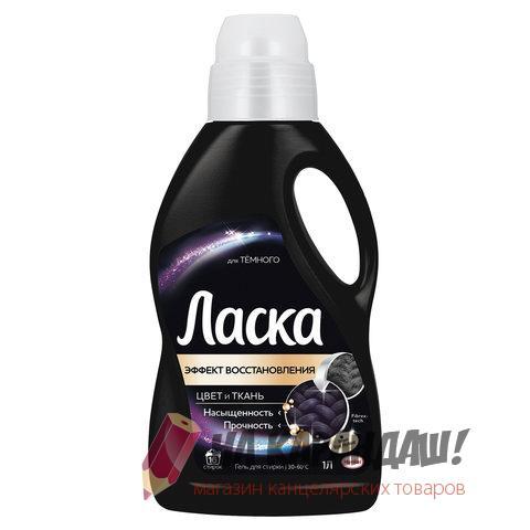 Жидкость д/стирки авт 1л Ласка Для темного шк09321 606065