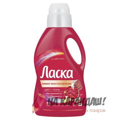 Жидкость д/стирки авт 1л Ласка Для цветного шк09468 606066